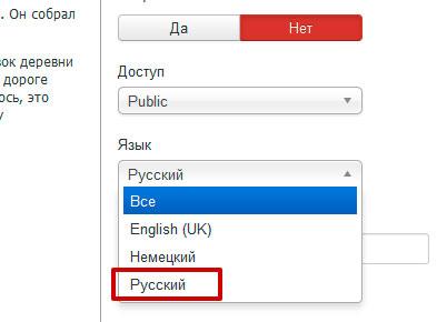 Установка языка при создании материала в joomla3. Как создать мультиязычный сайт на Joomla?