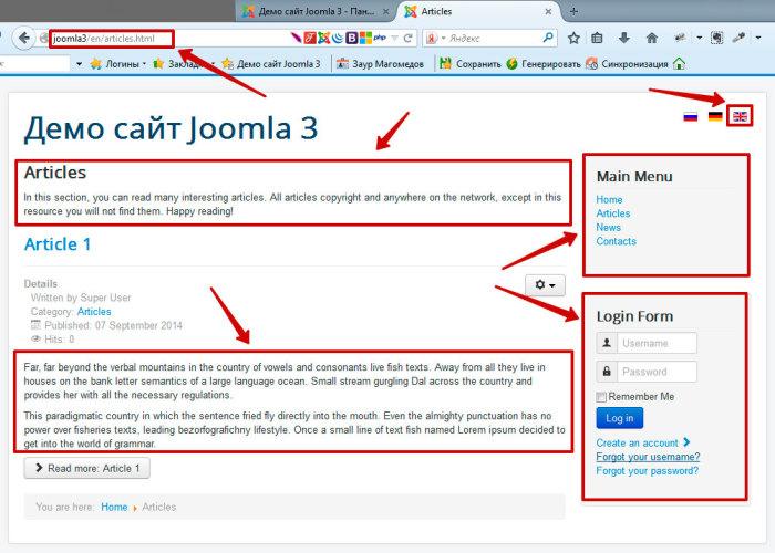 Мультиязычный сайт на joomla3