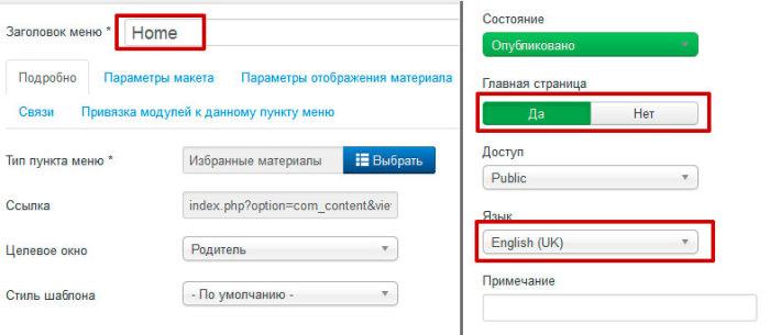 Создание пункта меню в joomla3. Как создать мультиязычный сайт на Joomla?