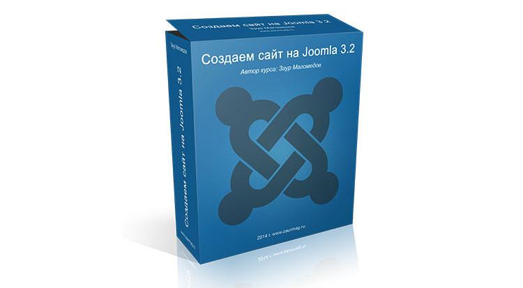 Бесплатный видеокурс «Создаем сайт на Joomla 3.2»