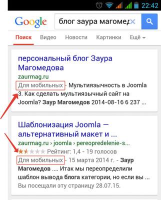 Сайт zaurmag.ru адаптирован для мобильных устройств