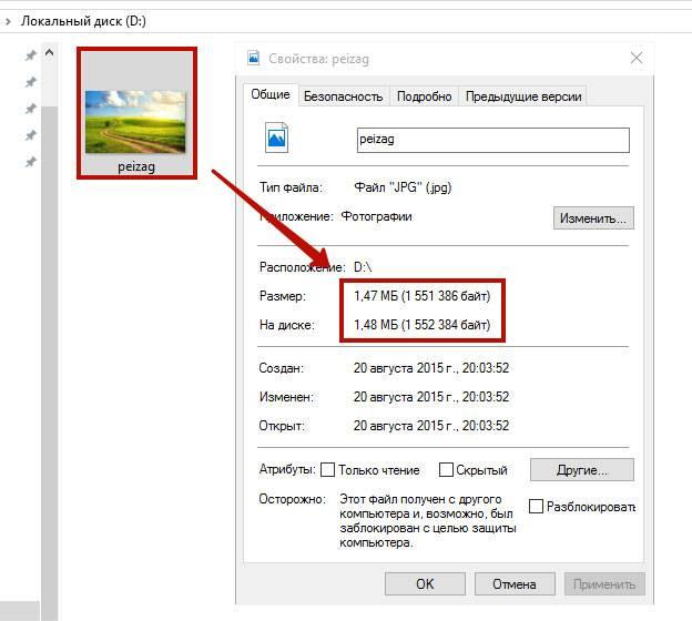 Вес графического файла. Как оптимизировать картинку для сайта