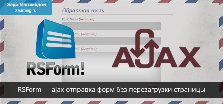 RSForm — ajax отправка форм без перезагрузки страницы