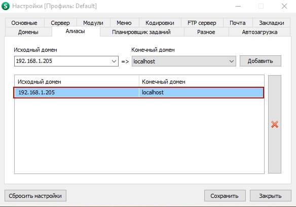 Исходный и конечный домены во вкладке Алиасы Open Server