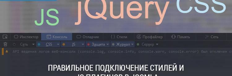 Правильное подключение стилей и JS плагинов в Joomla