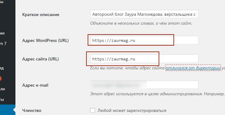 Настройка адреса в настройках WordPress
