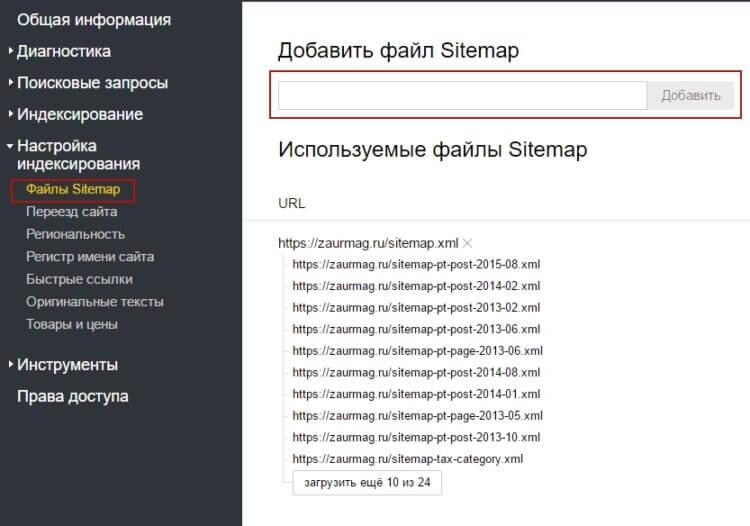Добавляем адрес sitemap в панели Яндекс вебмастер