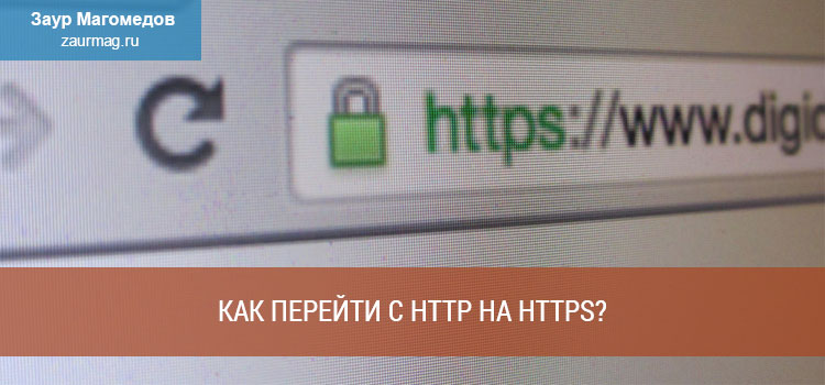 Как перейти с http на https?