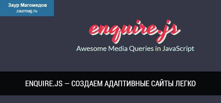 Enquire.js — создаем адаптивные сайты легко