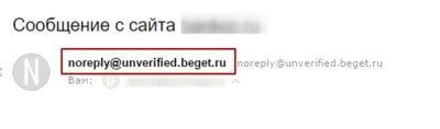 Почта noreply Бегет