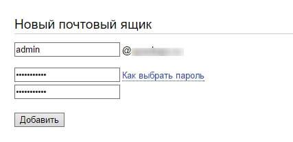 аккаунт на почте яндекс