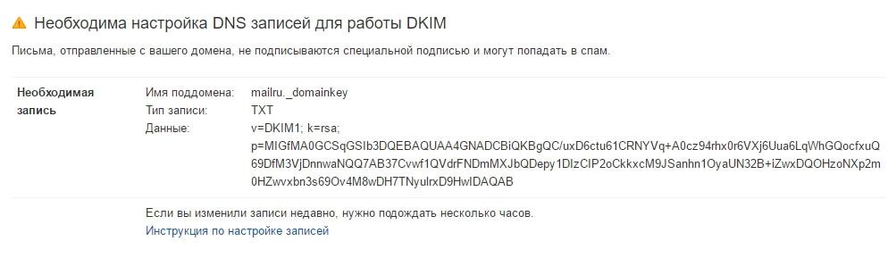 Необходима настройка DNS записей для работы DKIM