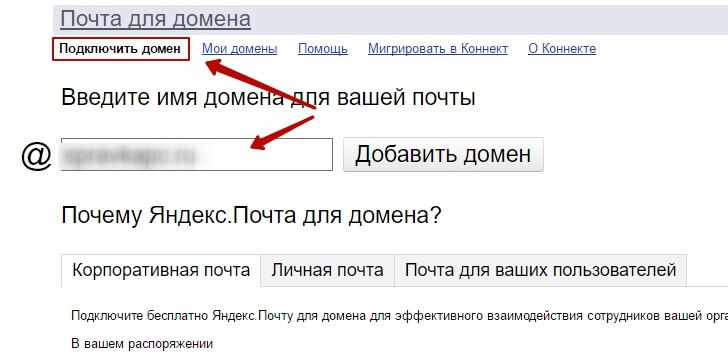 Добавление домена для Яндекс.Почты