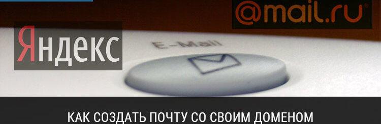 Как создать почту на домене сайта