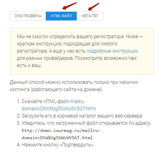 подтверждение домена в biz-mail
