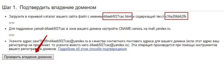 подтверждение домена для яндекс почты