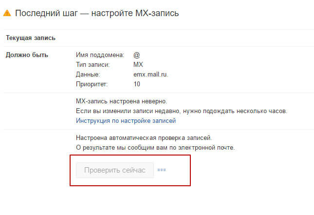 подтверждение mx записи в mail