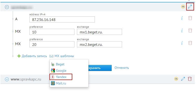 шаблоны mx-записей яндекс в бегет