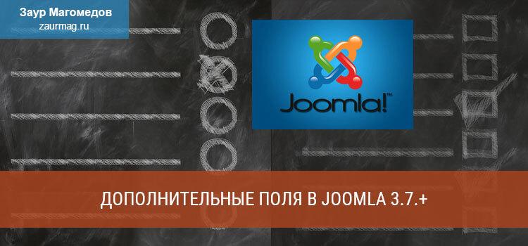 Дополнительные поля в Joomla 3.7.+