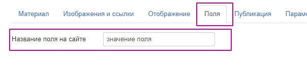 заполнение доп. полей в админке Joomla