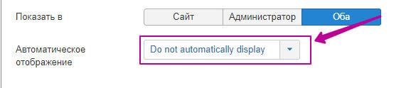 запрет автоматического показа поля joomla