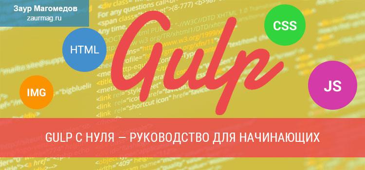 Gulp с нуля — руководство для начинающих веб-разработчиков