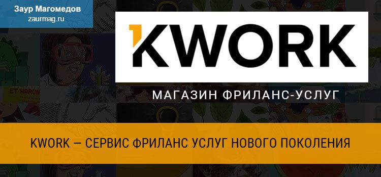 Kwork — сервис фриланс услуг нового поколения