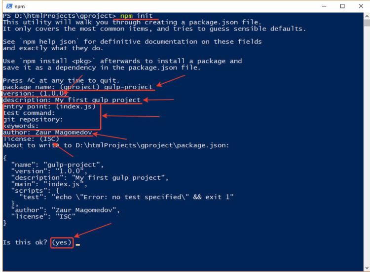 Запуск команды npm init