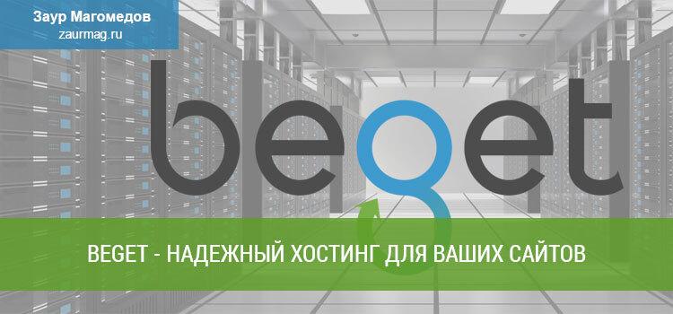 Хостинг Бегет - надежный хостинг для ваших сайтов