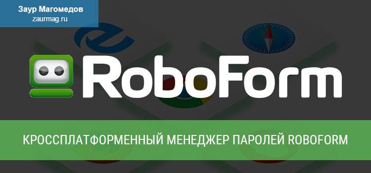 Менеджер паролей Робоформ