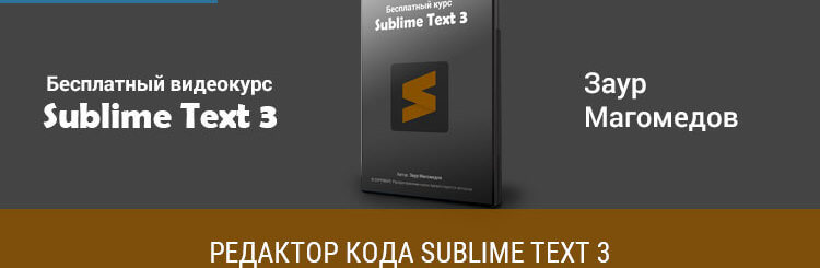 Редактор кода Sublime Text 3