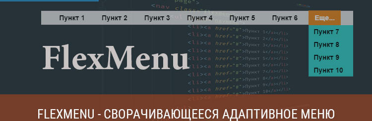 FlexMenu — сворачивающееся адаптивное меню на jQuery