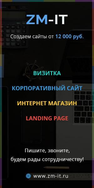 ZM-IT - разработка сайтов