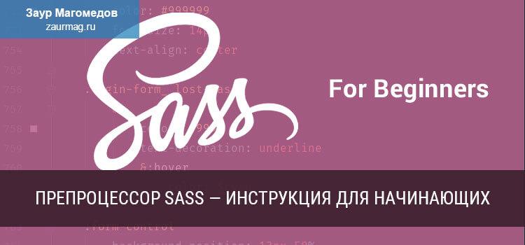 Препроцессор Sass
