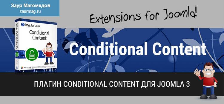 Плагин Сonditional content для Joomla 3
