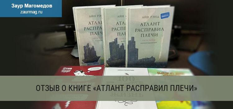Отзыв о книге Атлант расправил плечи