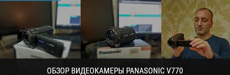Обзор видеокамеры Panasonic V770