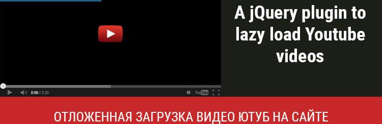Отложенная загрузка видео Ютуб на сайте